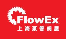 2016第五届FLOWEX CHINA上海国际泵管阀展