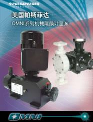 美国帕斯菲达OMNI机械隔膜计量泵