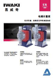 日本易威奇ES电磁隔膜计量泵