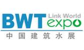 2016上海国际建筑给排水水处理展览会